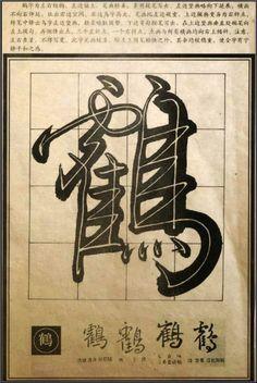 看图浮层 Calligraphy Ink, How To Write Calligraphy, Japanese Calligraphy, Chinese Words, Chinese Art, Diagram Design, Chinese Characters, Chinese Painting, Linocut Prints