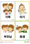 니즈폼 버드맘 콘텐츠 목록 Korean Language School, Flashcards For Kids, Comics, Languages, Korean, Korean Language, Cartoons, Comic, Comics And Cartoons