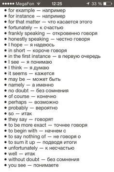 More Russian Words/Phrases English Idioms, English Vocabulary Words, English Phrases, Learn English Words, English Writing, English Study, English Grammar, Teaching English, English Language
