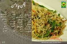 Masala Mornings with Shireen Anwer: Chicken Chowmein More FULL RECIPE HERE Part of me was working upon a construct it and they will come m. Chicken Chowmein Recipe, Chicken Broast Recipe, Chicken Recipes, Karahi Recipe, Cooking Recipes In Urdu, Easy Cooking, Cooking Tips, Indian Food Recipes, Vegetarian Recipes
