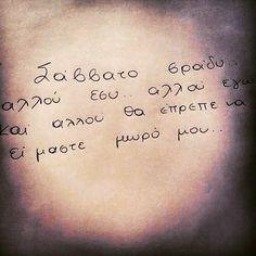 αχ!  #greek #quotes