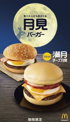Food Design, Food Graphic Design, Burger Menu, Asian Recipes, Ethnic Recipes, Japan Design, Restaurant Recipes, Food Menu, Mcdonalds