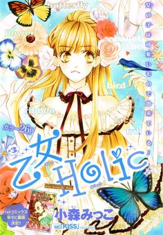 Otome Holic 3 - Read Otome Holic vol.1 ch.3 Online For Free - Stream 1 Edition 1 Page All - MangaPark