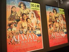 Japanese Movie about 1964.