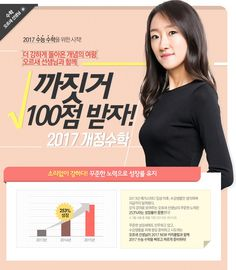 합격 불변의 법칙 megastudy Type Setting, Promotion, Korea, Editorial, Banner, Teacher, Marketing, Face, Poster