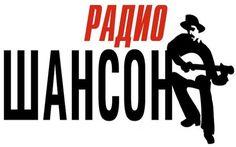 Нацсовет оштрафовал радио «Шансон» на 294 тысячи грн за песню про ВМФ России http://joinfo.ua/sociaty/1191177_Natssovet-oshtrafoval-radio-Shanson-294-tisyachi.html