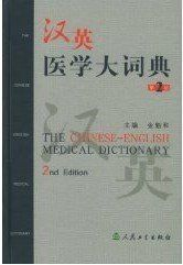 The Chinese-English Medical Dictionary, Second Edition (2nd edition) - (WH29)