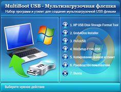 Создаем загрузочную флешку с помощью программы Multiboot USB
