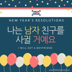 """What's your New Year's Resolution? Write it in Korean!  """"I will get a boyfriend""""  Repin if this is your resolution for 2016! ^^"""