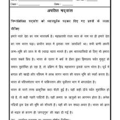 6th Grade Grammar Worksheets With Answers Language Hindi Worksheet  Matras    Free Hindi Grammar  Daily Science Worksheets Word with Easy Density Worksheet Word Unseen Passage Worksheet Hindi Worksheet Language Worksheet Unseen  Passageworkbook Hindi Make Traceable Worksheets