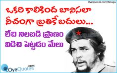 Telugu-Powerful-che-guevera-Quotes-Messages-Images-wallpapers-OyeQuotes.jpg (1080×675)