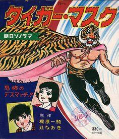 TigerMAsk-record2
