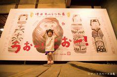 増田光のうつわ展「うおー!さおー!!」のために、壁面いっぱいの巨大ポスターが登場しました。記念撮影もご自由にどうぞ☆ 増田光の世界観の集大成。   アートスペース油亀企画展 増田光のうつわ展「うおー!さおー!!」。本展覧会は、愛知県常滑市の陶芸家、唯一無二、非凡な才能を持つ陶芸家にしてアーティストの増田光(ますだひかり)さんにとって、これまでの節目となる、集大成となる、個展です。中庭には、こども大のくまの陶製オブジェが待っています。新作、一品作がずらり。油亀限定コラボレーションの陶製バッチ「うおー!さおー!!バッチ」や、限定の陶製貯金箱も大登場!彼女が生み出したユーモラスな表情の動物たちが、うつわ作品の中で駆け巡ります。 カップ、マグカップ、タンブラー、湯呑み、おさら、豆皿、カレー皿、ボウル、ピッチャー、ミルクピッチャー、花器、陶製アクセサリーなどなど。 日常使いのうつわ500点超が勢揃い。 日々の疲れを、動物たちが癒してくれるでしょう。 さらには、増田光といえば、クマ、ダルマ、こけし!! クマをはじめ、だるまやこけしをモチーフにしたうつわや、特にオブジェは必見です。…