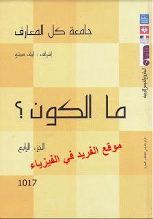 كتاب ما الكون Pdf جامعة كل المعارف Books Math Universe
