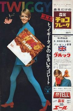 British fashion model and pop culture celebrity Twiggy modeling for Morinaga Choco Flakes cereal, Japan, Retro Advertising, Retro Ads, Vintage Advertisements, Vintage Ads, Vintage Posters, Vintage Designs, Vintage Branding, Advertising Design, Star In Japanese