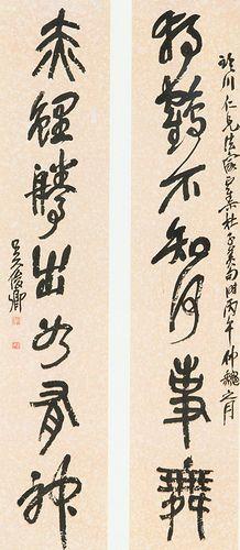 清-吴昌硕-七言联