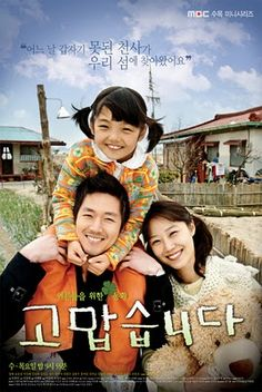 Thank You is the endearing story of a doctor whose fiance (also a doctor) asks him to apologize to the family of the little girl she accidentally allowed to become infected with HIV.  This is her dying wish.  All great elements.  Then there is Jang Hyuk as the doctore and Gong Hyo Jin as the mother of the little girl.  Top 3.  Perfection.