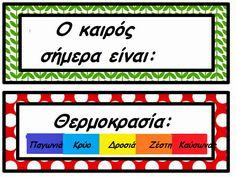 ...Το Νηπιαγωγείο μ' αρέσει πιο πολύ.: Κάρτες για ημερολόγιο Preschool Classroom, Kindergarten, First Day Of School, Back To School, Learn Greek, Greek Language, Special Needs, Special Education, Calendar
