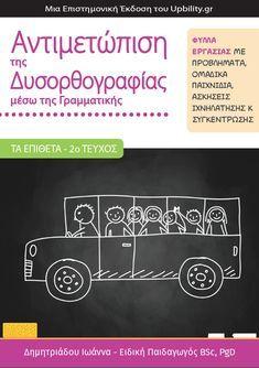 Dyslexia, Special Education, Spelling, Children, School Stuff, Young Children, Boys, Kids, Child