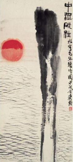 Qi Baishi Rock and the Rising Sun
