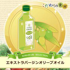 【オススメ商品 No.07】 小豆島で栽培されたオリーブから抽出された栄養満点なバージンオイルです。炒め物・揚げ物をはじめサラダやお豆腐にも合うオリーブオイルはまさに万能調味料です。