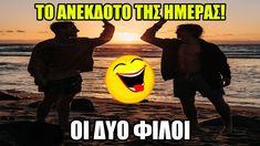 ΑΝΕΚΔΟΤΑ - ΟΙ ΔΥΟ ΦΙΛΟΙ