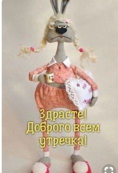 Утро Thanks Card, Good Morning Gif, Pebble Painting, Morning Greeting, Sewing Toys, Soft Dolls, Diy Stuffed Animals, Wise Quotes, Man Humor