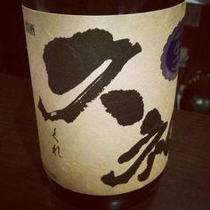 久礼(くれ) 山口 純米 あらばしり 生原酒。松山三井 河野幸良 #日本酒 上品なとろみとさらりとした軽い口当たりが共存。特徴のある酸味。繊細で尖った感じの酸味がすっと染みわたる。すぐあとに第二波、口腔を回り込み、鼻腔に染み渡る。