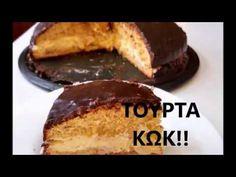 ΤΟΥΡΤΑ ΚΩΚ!! - YouTube