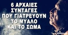 Γνωρίστε 6 Αρχαίες Συνταγές που Γιατρεύουν το Μυαλό και το Σώμα μας Natural Home Remedies, Herbal Remedies, Health And Wellness Center, Allergy Remedies, Healthy Diet Tips, Healthy Food, Healthy Groceries, Nerve Pain, Herbal Medicine