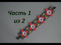 Браслет из бисера в технике уичольских мотивов.  Часть 1 из 2.  Бисероплетение.  Мастер класс - YouTube