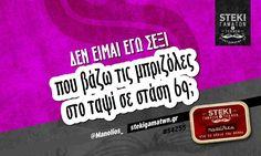 Funny Greek, Greek Quotes, Company Logo, Jokes, Humor, Sayings, Smile, Sexy, Humour