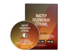 Предновогодняя paспродажа лучших обучающих курсов Игоря Полищука | MASSPLAZA Software
