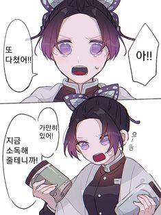 Demon Slayer: Kimetsu No Yaiba Manga Online Anime Boyfriend, Drawing Practice, Kirito, Slayer Anime, Anime Demon, Sword Art Online, Me Me Me Anime, Doujinshi, Funny Memes