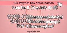 """How do you say YES in Korean?"""" This Korean guide teaches you phrases. Audio lesson inside too. Yes In Korean, Lets Do It, Let It Be, Korean Phrases, Korean Language, Leaves, Teaching, Sayings, Lyrics"""
