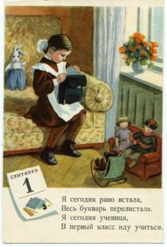 1954! Girl going to School Doll Toy Teddy Sept 1st Russian Soviet old postcard
