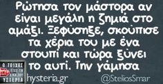 ! Funny Greek Quotes, Sarcastic Quotes, Funny Quotes, Just Kidding, True Words, Puns, The Funny, Positive Vibes, Hilarious