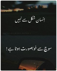 Poetry Funny, My Poetry, Poetry Lines, Poetry Feelings, Poetry Quotes In Urdu, Wisdom Quotes, Me Quotes, Funny Quotes, 1 Line Quotes