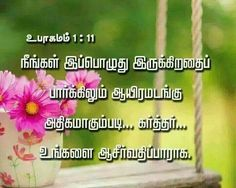 77 Best Tamil Bible Verse Images