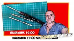 Паяльник TS100