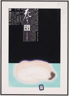 Koichi Sato. Shino-Dan: Kono Yoh Ni Watachi Wa Kiita. 1976
