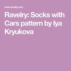 Ravelry: Socks with Cars pattern by Iya Kryukova