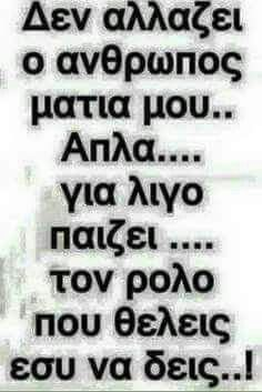 Greek quotes Poetry Quotes, Words Quotes, Me Quotes, Funny Quotes, Sayings, The Words, Greek Words, Unique Quotes, Meaningful Quotes