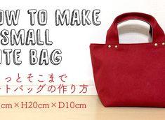 DIY small tote bag ちょっとそこまでトートバッグの作り方