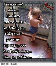 Funny Greek Quotes, Greek Memes, Funny Baby Quotes, Funny Picture Quotes, Minion Jokes, Minions Quotes, Funny Vid, Funny Jokes, Funny Images