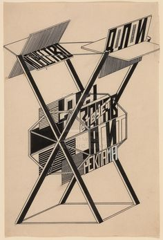 Gustav Klutsis - Design for a screen-tribune kiosk for the fourth congress of the comintern and fifth anniversary of the october revolution (1922)