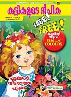 KUTTIKALUDE DEEPIKA Malayalam Magazine - Buy, Subscribe, Download and Read KUTTIKALUDE DEEPIKA on your iPad, iPhone, iPod Touch, Android and on the web only through Magzter