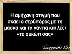 Hilarious, Funny Shit, Funny Stuff, Funny Greek, English Quotes, Funny Moments, Picture Video, Have Fun, Funny Quotes