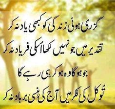 Urdu Quotes, Muslim Quotes, Quotations, Qoutes, Islamic Inspirational Quotes, Islamic Quotes, Find Quotes, Me Quotes, Nikkah Quotes