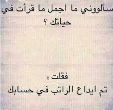 نتيجة بحث الصور عن نكت عراقي عن تأخر الرواتب فيس بوك Math Calligraphy Arabic Calligraphy